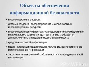 Объекты обеспечения информационной безопасности информационные ресурсы;система с