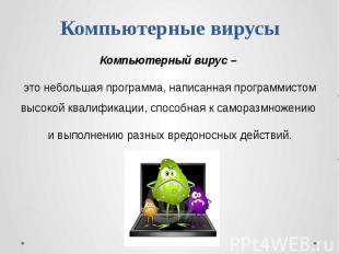 Компьютерные вирусы Компьютерный вирус – это небольшая программа, написанная про