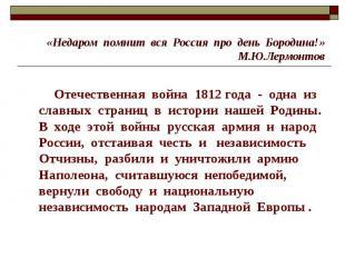 «Недаром помнит вся Россия про день Бородина!»М.Ю.Лермонтов Отечественная война