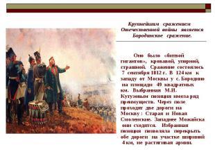 Крупнейшим сражением Отечественной войны является Бородинское сражение. Оно было