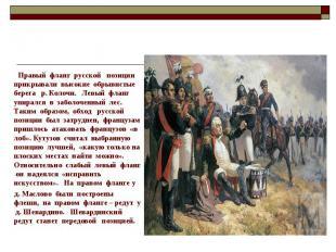 Правый фланг русской позиции прикрывали высокие обрывистые берега р. Колочи. Лев
