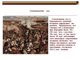 Соотношение сил. Соотношение сил в Бородинском сражение историки определяют по-р