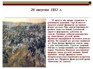 26 августа 1812 г. 25 августа обе армии готовились к решающему сражению. Утро 26