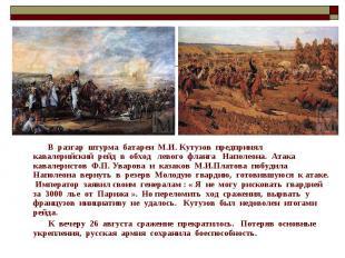 В разгар штурма батареи М.И. Кутузов предпринял кавалерийский рейд в обход левог