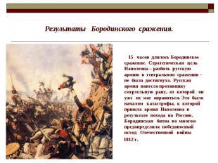 Результаты Бородинского сражения. 15 часов длилось Бородинское сражение. Стратег