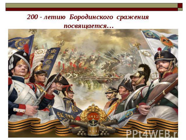 200 - летию Бородинского сражения посвящается