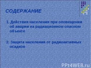 СОДЕРЖАНИЕ 1. Действия населения при оповещении об аварии на радиационном опасно