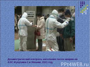 Дозиметрический контроль населения после аварии на АЭС Фукусима-1 в Японии, 2011