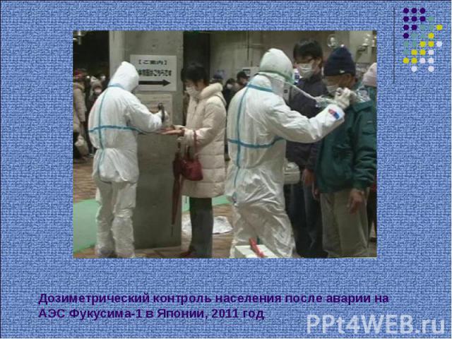 Дозиметрический контроль населения после аварии на АЭС Фукусима-1 в Японии, 2011 год