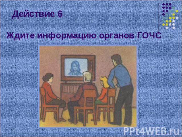 Ждите информацию органов ГОЧС