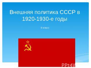 Внешняя политика СССР в 1920-1930-е годы9 класс