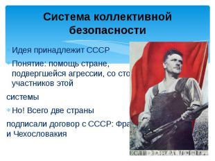 Система коллективной безопасности Идея принадлежит СССРПонятие: помощь стране, п