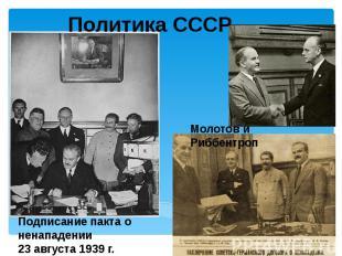 Политика СССР Подписание пакта о ненападении 23 августа 1939 г. Молотов и Риббен