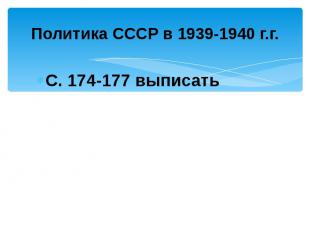 Политика СССР в 1939-1940 г.г.С. 174-177 выписать