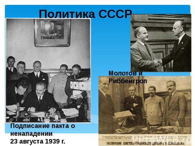 Политика СССР Подписание пакта о ненападении 23 августа 1939 г. Молотов и Риббентроп