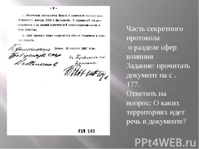 Часть секретного протокола о разделе сфер влиянияЗадание: прочитать документ на с . 177.Ответить на вопрос: О каких территориях идет речь в документе?