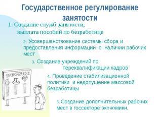 Государственное регулирование занятости 1. Создание служб занятости, выплата пос