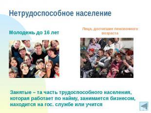 Нетрудоспособное населениеМолодежь до 16 лет Лица, достигшие пенсионного возраст