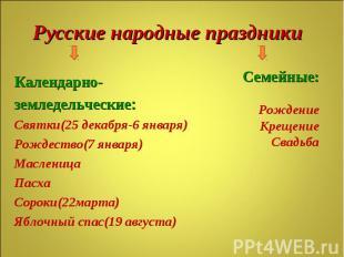 Русские народные праздники Календарно-земледельческие:Святки(25 декабря-6 января