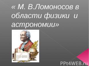 М.В.Ломоносов в области физики и астрономии
