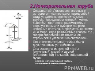2.Ночезрительная трубаСоздавая её, Ломоносов впервые в истории оптики поставил п