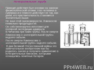 Ночезрительная трубаПринцип действия был основан на законах физиологической опти