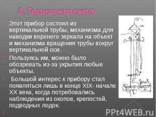 Этот прибор состоял из вертикальной трубы, механизма для наводки верхнего зеркал