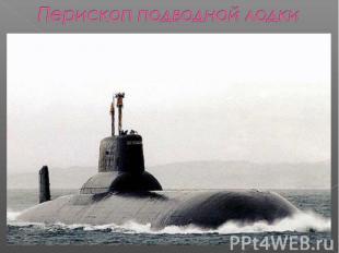 Перископ подводной лодки
