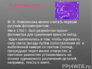 М. В. Ломоносова можно считать первым русским фотометристом. Им в 1762 г. был ра