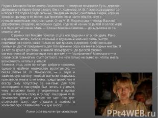 Родина Михаила Васильевича Ломоносова — северная поморская Русь, деревня Денисов