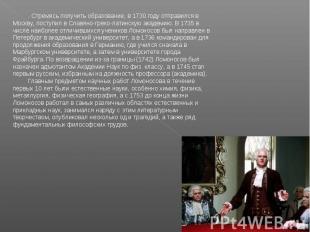 . Стремясь получить образование, в 1730 году отправился в Москву, поступил в Сла