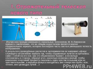 1. Отражательный телескоп нового типа Изучив конструкции имевшихся зеркальных те