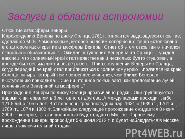 Заслуги в области астрономии Открытие атмосферы ВенерыК прохождению Венеры по диску Солнца 1761 г. относится выдающееся открытие, сделанное М. В. Ломоносовым, которое было им совершенно точно истолковано его автором как открытие атмосферы Венеры. От…