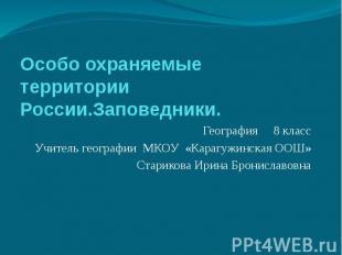 Особо охраняемые территории России. Заповедники География 8 классУчитель географ