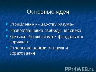 Основные идеиСтремление к «царству разума»Провозглашение свободы человекаКритика