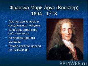 Франсуа Мари Аруэ (Вольтер)1694 - 1778 Против деспотизма и феодальных порядковСв