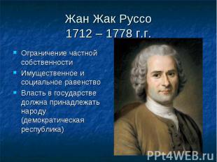 Жан Жак Руссо1712 – 1778 г.г.Ограничение частной собственностиИмущественное и со