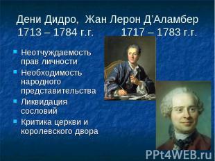 Дени Дидро, Жан Лерон Д'Аламбер1713 – 1784 г.г. 1717 – 1783 г.г.Неотчуждаемость
