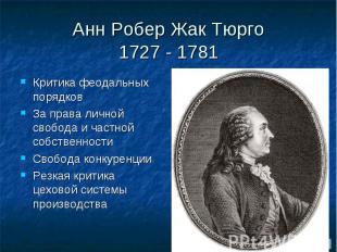 Анн Робер Жак Тюрго1727 - 1781Критика феодальных порядковЗа права личной свобода