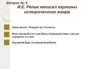 Вопрос № 3 И.Е. Репин написал картины исторического жанра Девятый вал, Мокрый лу