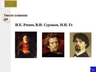 Текст ответа ДА И.Е. Репин, В.И. Суриков, Н.Н. Ге