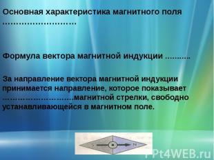 Основная характеристика магнитного поля ……………………… Формула вектора магнитной инду