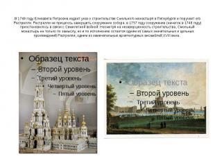 В 1749 году Елизавета Петровна издает указ о строительстве Смольного монастыря в