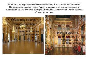 15 июня 1752 года Елизавета Петровна впервой устроила в обновленном Петергофском