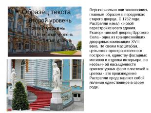 Первоначально они заключались главным образом в переделках старого дворца. С 175