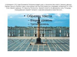 16 февраля 1753 года Елизавета Петровна издает указ о строительстве нового Зимне