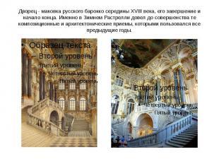 Дворец - маковка русского барокко середины XVIII века, его завершение и начало к
