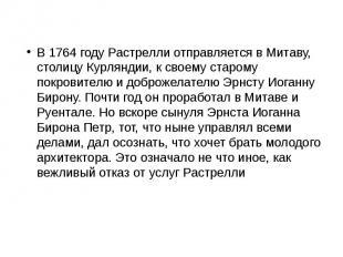 В 1764 году Растрелли отправляется в Митаву, столицу Курляндии, к своему старому