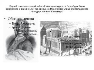 Первой самостоятельной работой молодого зодчего в Петербурге было сооружение с 1