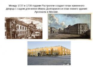 Между 1727 и 1730 годами Растрелли создает план каменного дворца с садом для кня